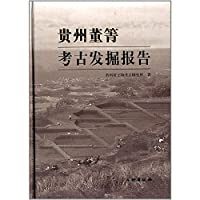 Guizhou Dongqing archaeological excavation report(Chinese Edition)