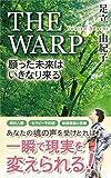THE WARP: 願った未来は いきなり来る