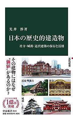 日本の歴史的建造物-社寺・城郭・近代建築の保存と活用 (中公新書 2633)