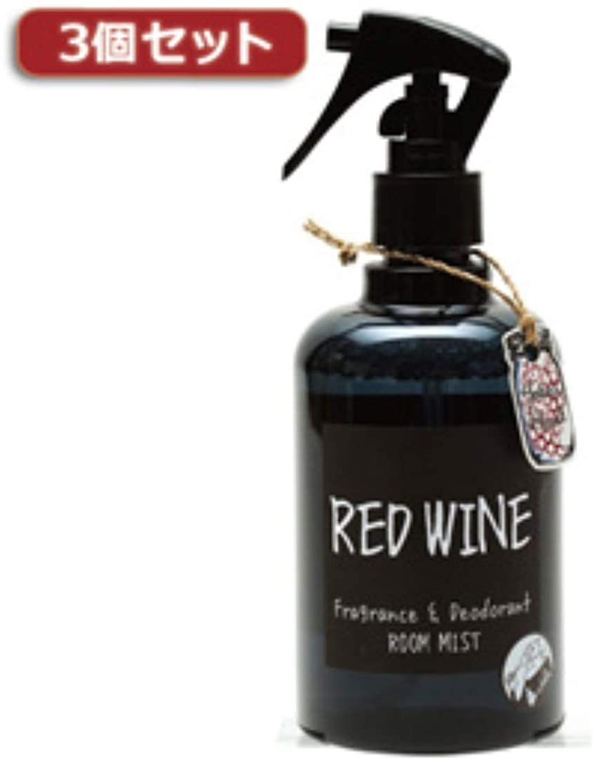 バック回復試してみる日用品?生活雑貨 消臭剤?芳香剤 関連 3個セット ルームミスト レッドワイン