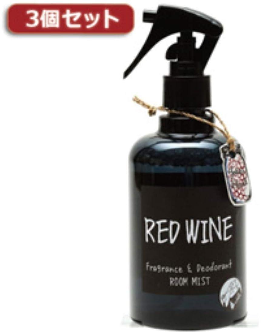 一瞬やりすぎ本部日用品?生活雑貨 消臭剤?芳香剤 関連 3個セット ルームミスト レッドワイン