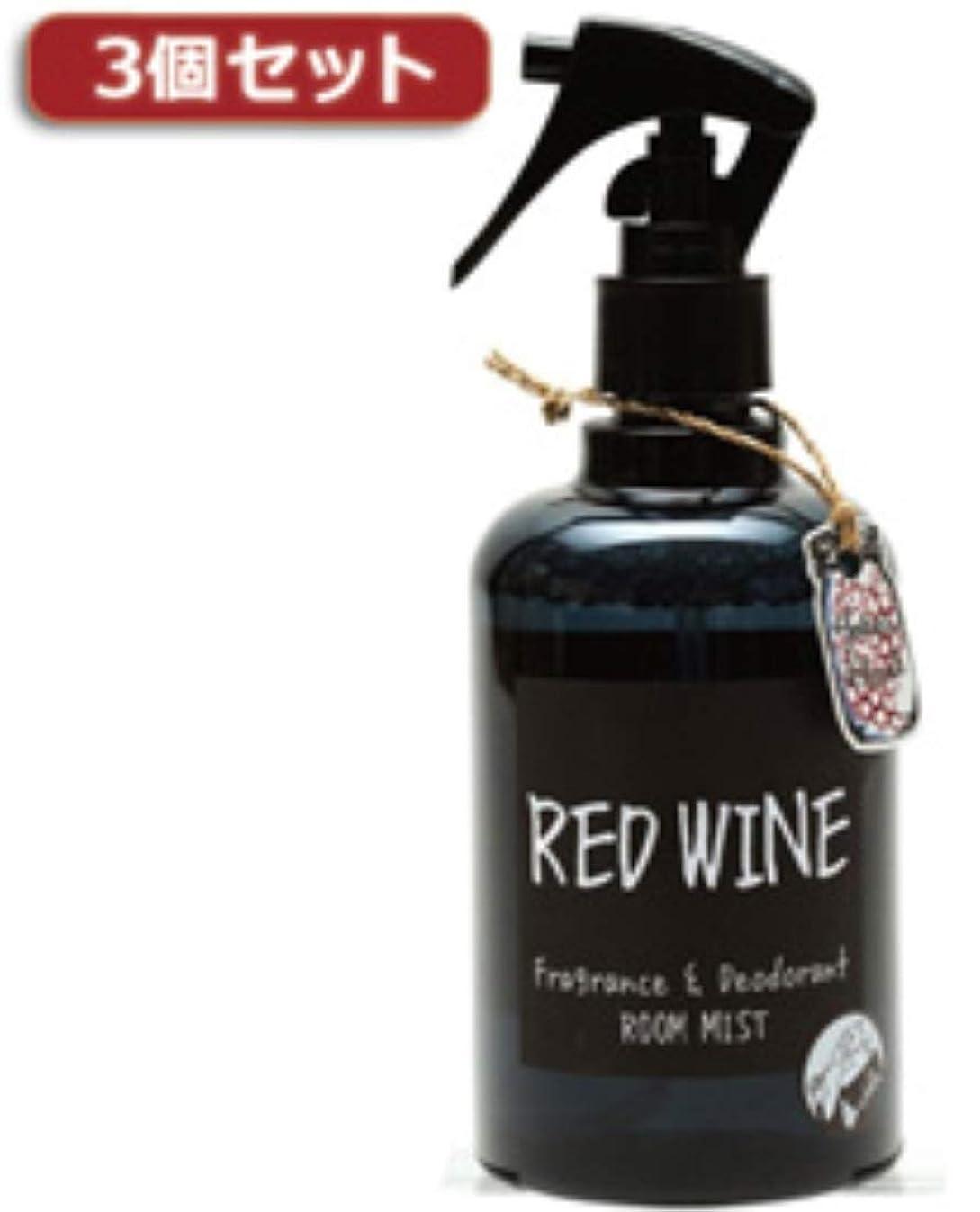 薄汚い幸福出撃者日用品?生活雑貨 消臭剤?芳香剤 関連 3個セット ルームミスト レッドワイン