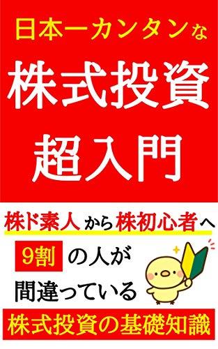 日本一簡単な株式投資超入門