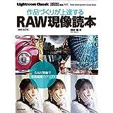 作品づくりが上達するRAW現像読本 増補・改訂版