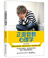 Positive Discipline Psychology(Chinese Edition)