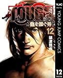 TOUGH 龍を継ぐ男 12 (ヤングジャンプコミックスDIGITAL)