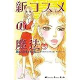 新コスメの魔法(5) (Kissコミックス)