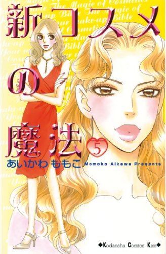 新コスメの魔法 第05巻