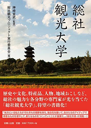 総社観光大学 - 神崎 宣武, 総社観光プロジェクト実行委員会