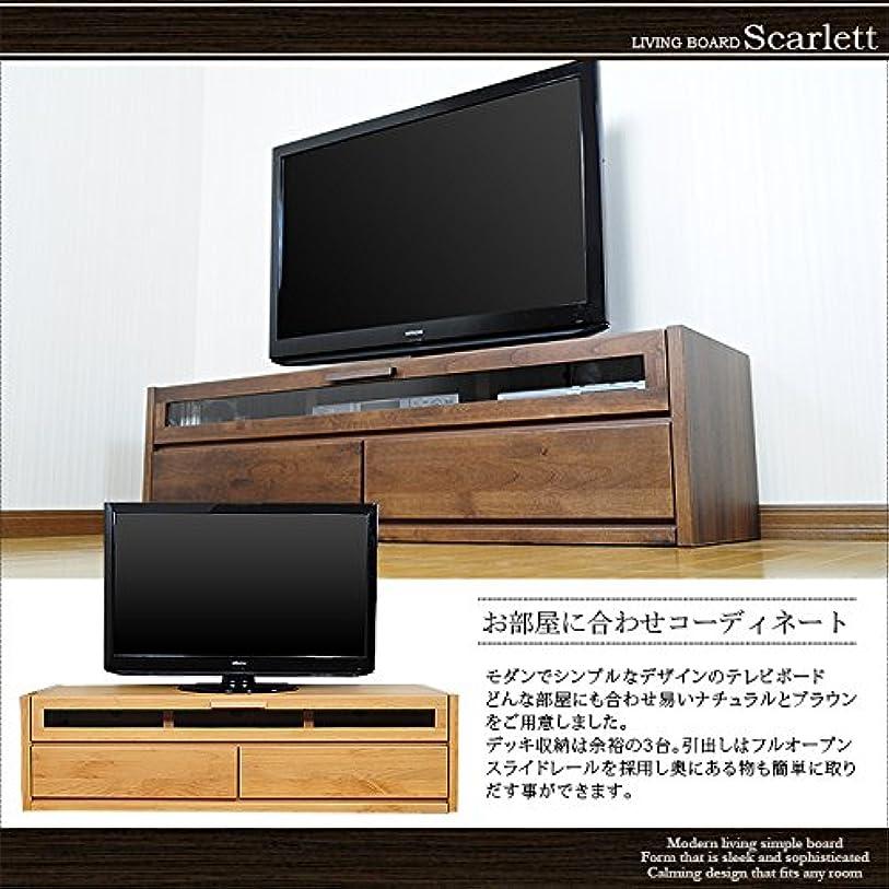 保全保護債務LAVI'S 150cm テレビ台 アルダー テレビボード 日本製 (ブラウン)