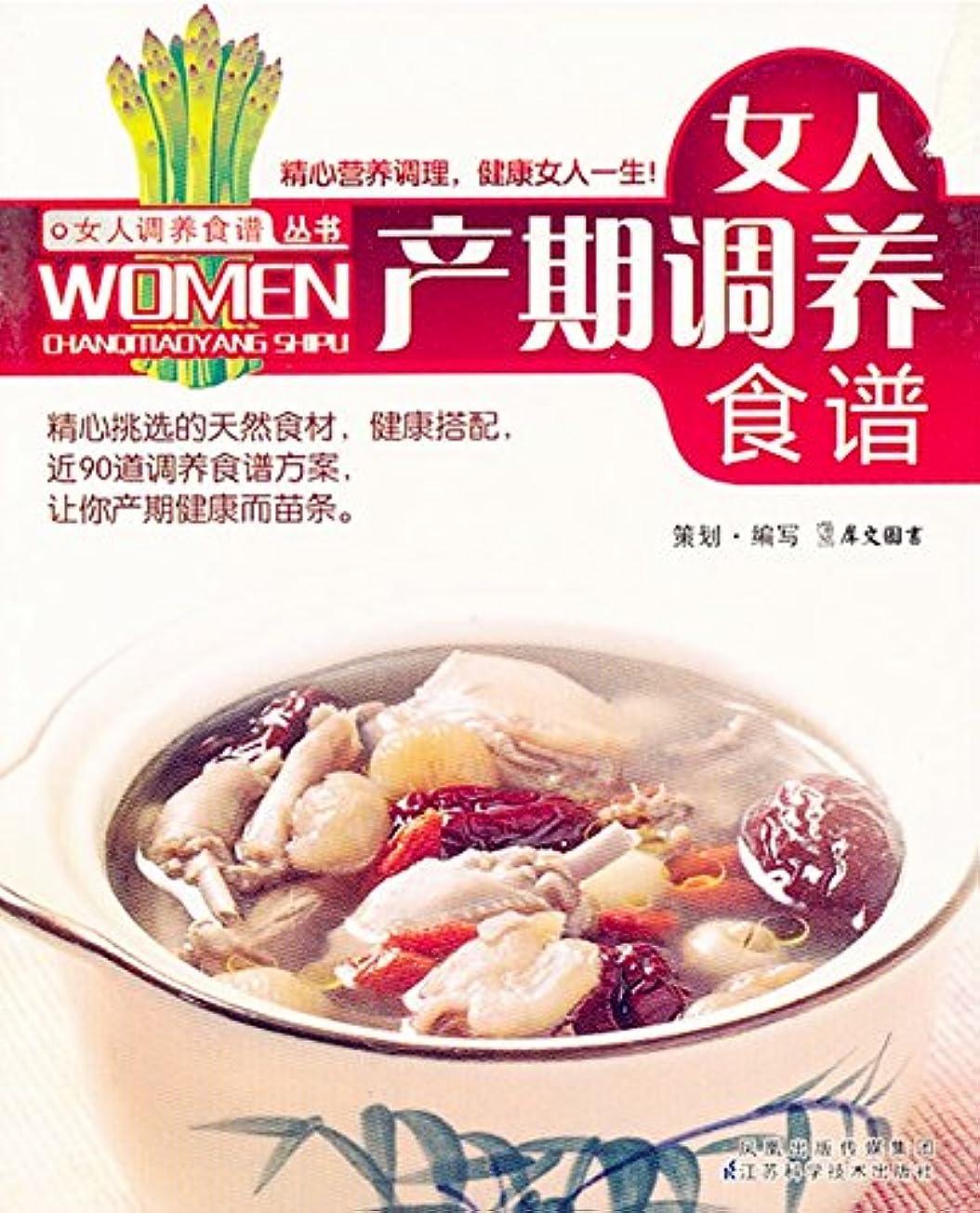嫌な不完全何もない女人产期调养食谱 (Chinese Edition)