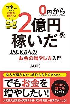 [JACK]の0円から2億円を稼いだJACKさんのお金の増やし方入門