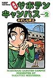 幕張サボテンキャンパス(2) (バンブーコミックス 4コマセレクション)