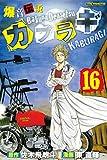 爆音伝説カブラギ(16) (週刊少年マガジンコミックス)