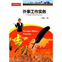 Foreign Affairs Practice(Chinese Edition)