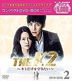 THE K2~君だけを守りたい~ コンパクトDVD-BOX2<スペシャルプライス版>[DVD]