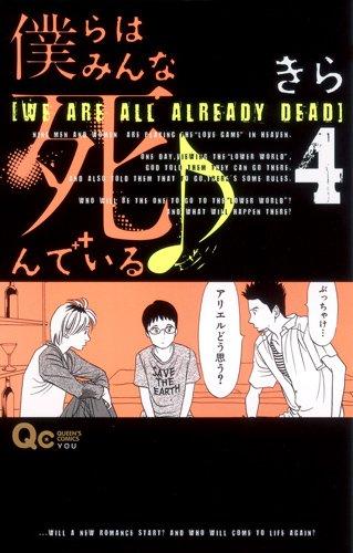 僕らはみんな死んでいる 4 (クイーンズコミックス)