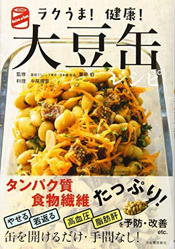 ラクうま! 健康!  大豆缶レシピ