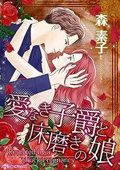 [森 素子, シャンテル・ショー]の愛なき子爵と床磨きの娘 (ハーレクインコミックス)