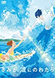 きみと、波にのれたら DVD 通常版[DVD]