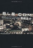 殺し屋.com (単行本)