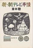 新・新テレビ事情 (1983年)