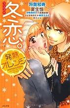 冬恋。発熱オレンジ (ぶんか社コミックス S*girl Selection)