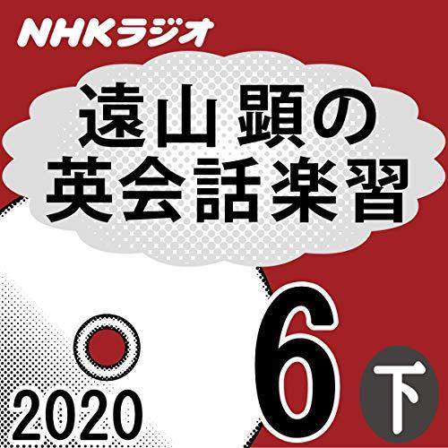 『NHK 遠山顕の英会話楽習 2020年6月号 下』のカバーアート