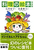 完全版 料理の絵本 (文春文庫)