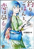釣りとごはんと、恋は凪 (2) 【描き下ろし漫画付】 (ぶんか社グルメコミックス)