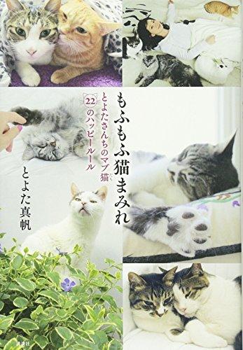 もふもふ猫まみれ とよたさんちのマブ猫 22のハッピールールの詳細を見る