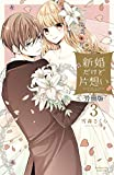 新婚だけど片想い 分冊版(3) (なかよしコミックス)