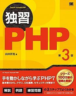 [山田祥寛]の独習PHP 第3版