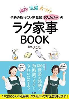 [タスカジ]の予約の取れない家政婦タスカジさんのラク家事BOOK (扶桑社BOOKS)