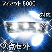 LEDルームランプ フィアット 500C対応 2点セット