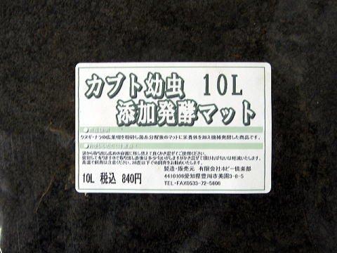 カブト幼虫発酵マット 10L[カブト幼虫専用]