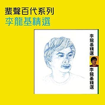 Fei Sheng Bai Dai Xi Lie  Li Long Ji Jing Xuan