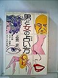 男と女の占い方 (1981年) - 志賀 貢
