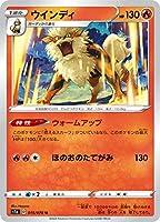 ポケモンカードゲーム S1a 015/070 ウインディ 炎 (U アンコモン) 強化拡張パック VMAXライジング