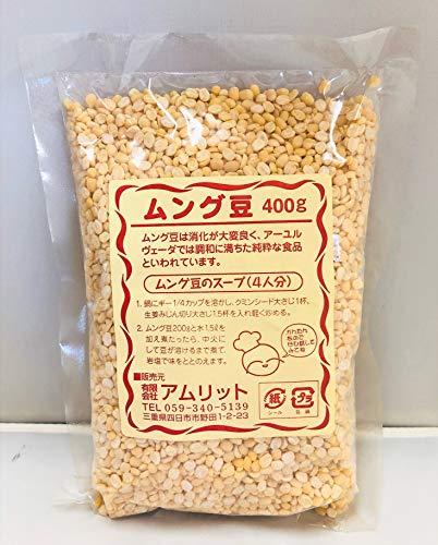ムングダール豆 400g (緑豆皮なしタイプ)