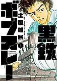黒鉄ボブスレー 1 (ビッグコミックス)
