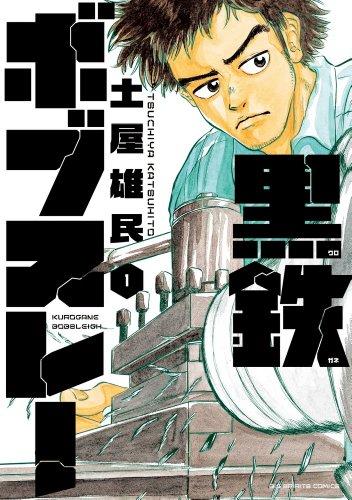 黒鉄ボブスレー 1 (ビッグコミックス)の詳細を見る