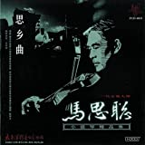 Ma Si Cong Yan Zou Zhen Zang Ban : Mu Ge (Best Of Ma Sicong: Bucolics)