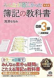 みんなが欲しかった 簿記の教科書 日商3級 商業簿記 第4版
