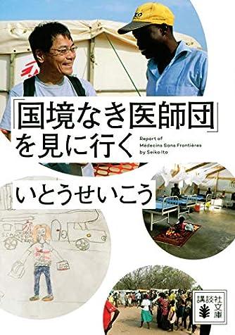 「国境なき医師団」を見に行く (講談社文庫)
