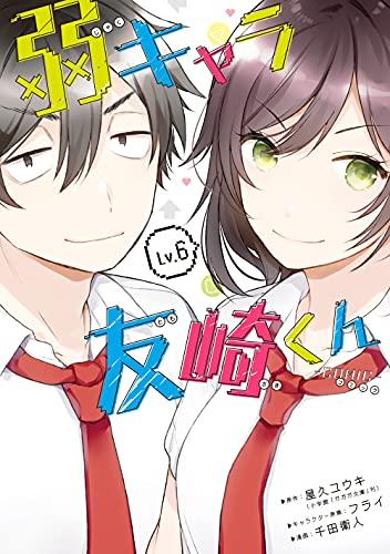 弱キャラ友崎くん-COMIC-(6) _0