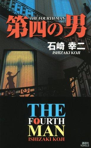 第四の男 (講談社ノベルス)