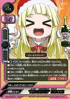"""神バディファイト S-UB-C02 """"笑顔の波状攻撃""""弦巻こころ(超ガチレア) BanG Dream! ガルパ☆ピコ アルティメットブースタークロス ハロハピ"""