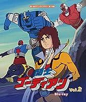 闘士ゴーディアン Vol.2 【想い出のアニメライブラリー 第116集】 [Blu-ray]