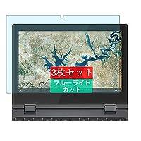 3枚 Sukix ブルーライトカット フィルム 、 Lenovo Chromebook Flex 3i 11.6インチ 向けの 液晶保護フィルム ブルーライトカットフィルム シート シール 保護フィルム(非 ガラスフィルム 強化ガラス ガラス )